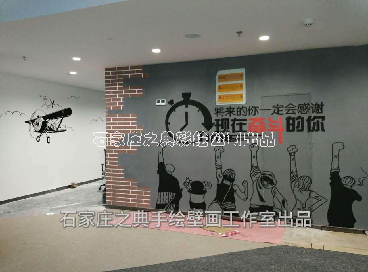 美和美创公司办公区墙体手绘